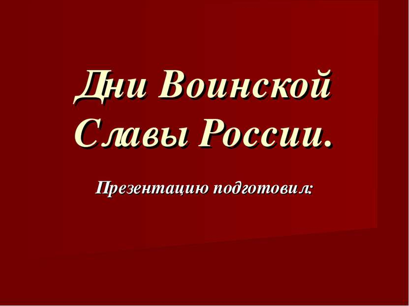 Дни Воинской Славы России. Презентацию подготовил: