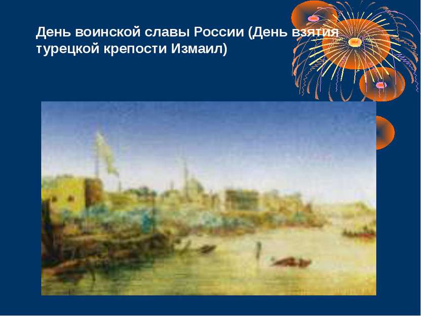 День воинской славы России (День взятия турецкой крепости Измаил)