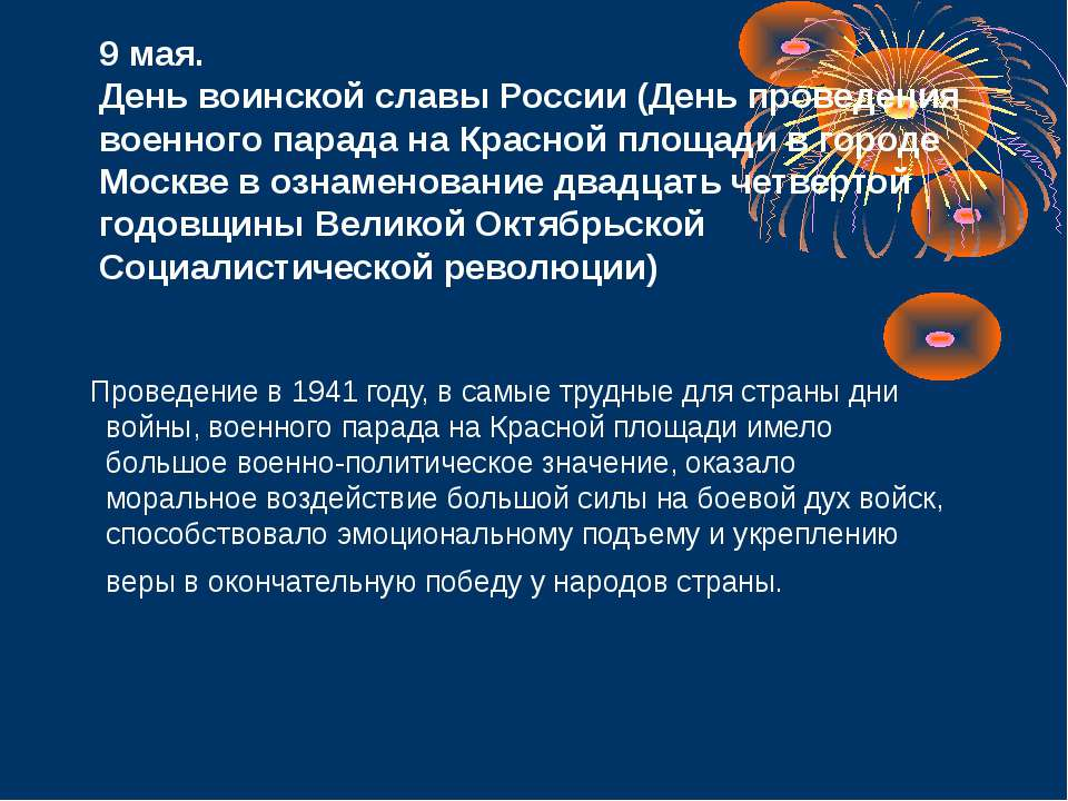 9 мая. День воинской славы России (День проведения военного парада на Красной...