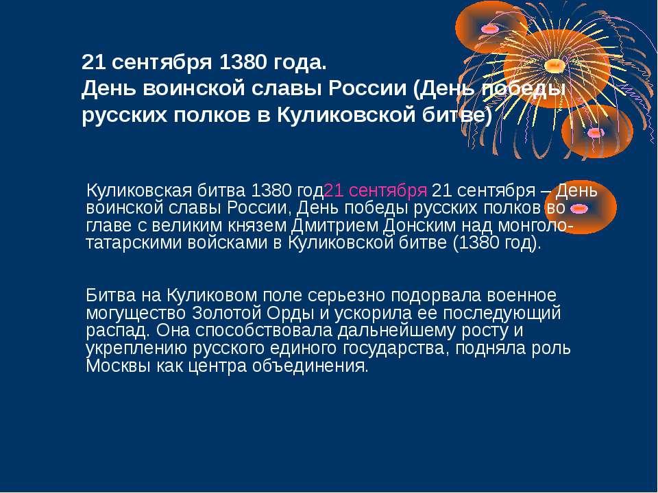21 сентября 1380 года. День воинской славы России (День победы русских полков...