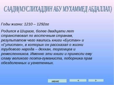 Годы жизни: 1210 – 1292гг Родился в Ширазе, более двадцати лет странствовал п...