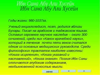 Годы жизни: 980-1037гг. Ученый-энциклопедист, поэт, родился вблизи Бухары. Пи...