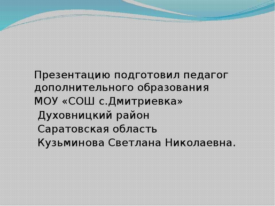 Презентацию подготовил педагог дополнительного образования МОУ «СОШ с.Дмитрие...
