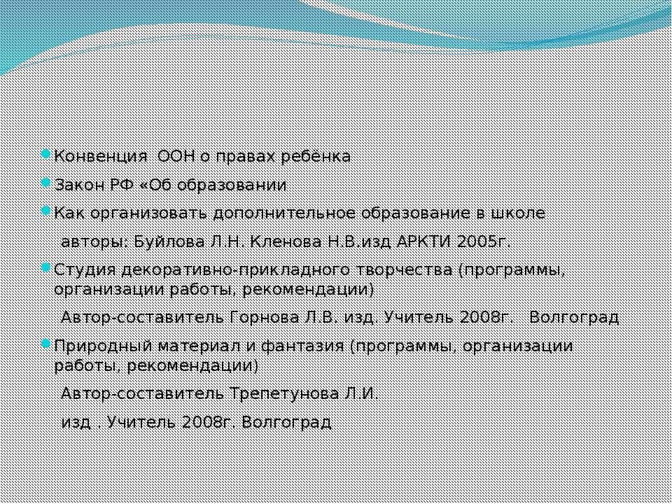 Конвенция ООН о правах ребёнка Закон РФ «Об образовании Как организовать допо...
