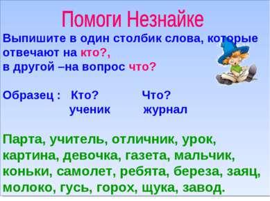Выпишите в один столбик слова, которые отвечают на кто?, в другой –на вопрос ...
