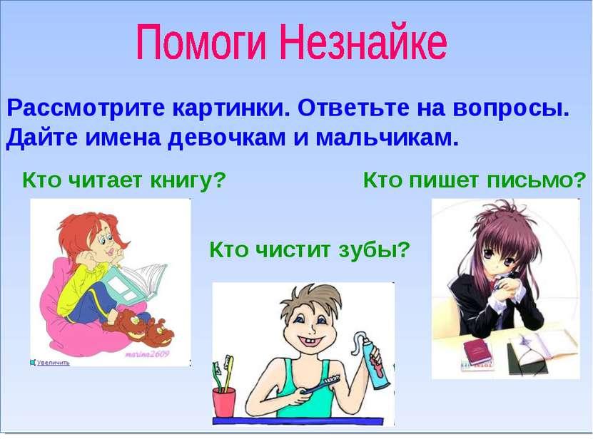 Рассмотрите картинки. Ответьте на вопросы. Дайте имена девочкам и мальчикам. ...