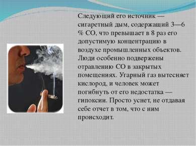 Следующий его источник — сигаретный дым, содержащий 3—6 % СО, что превышает в...