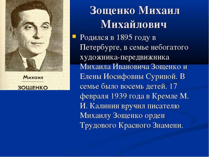 Зощенко Михаил Михайлович Родился в 1895 году в Петербурге, в семье небогатог...
