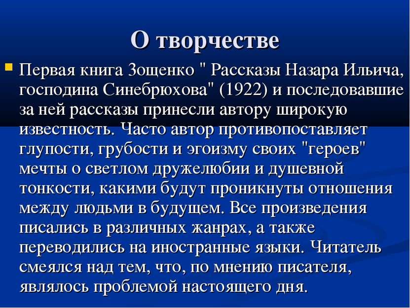 """О творчестве Первая книга 3ощенко """" Рассказы Назара Ильича, господина Синебрю..."""