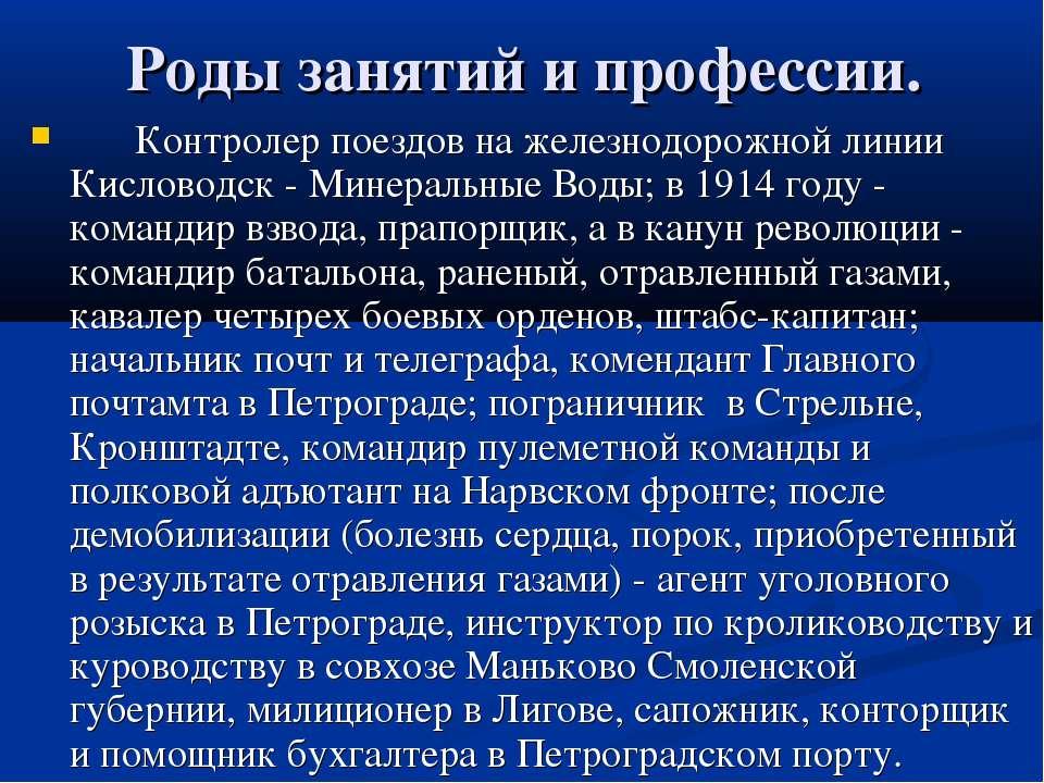 Роды занятий и профессии. Контролер поездов на железнодорожной линии Кисловод...