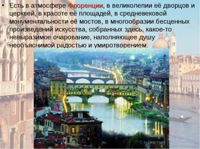 Есть в атмосфере Флоренции, в великолепии её дворцов и церквей, в красоте её ...