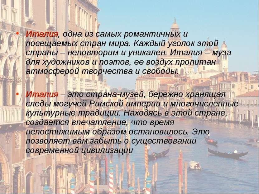 Италия, одна из самых романтичных и посещаемых стран мира. Каждый уголок этой...