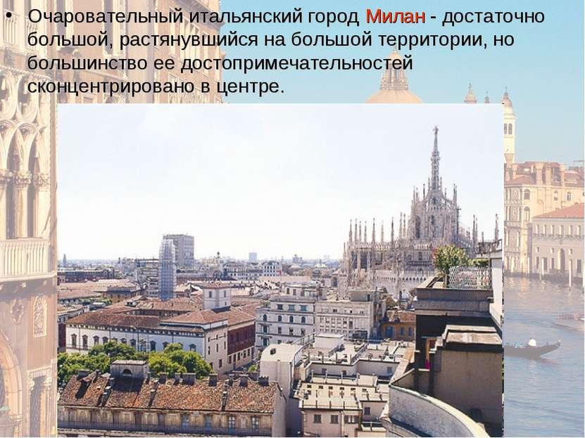 Очаровательный итальянский город Mилан - достаточно большой, растянувшийся на...