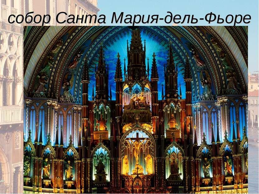 собор Санта Мария-дель-Фьоре