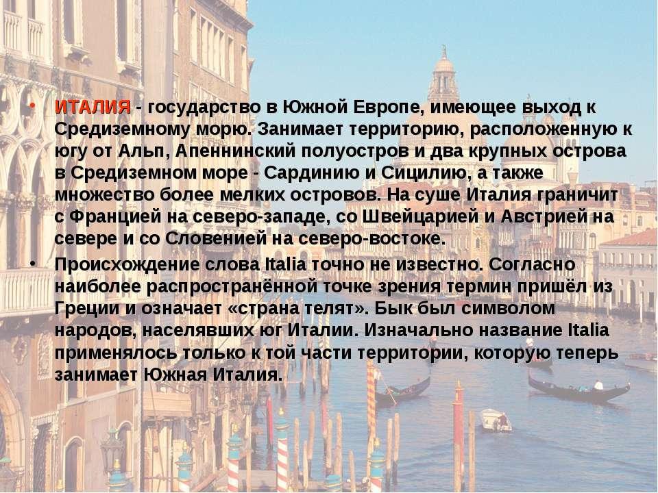 ИТАЛИЯ - государство в Южной Европе, имеющее выход к Средиземному морю. Заним...