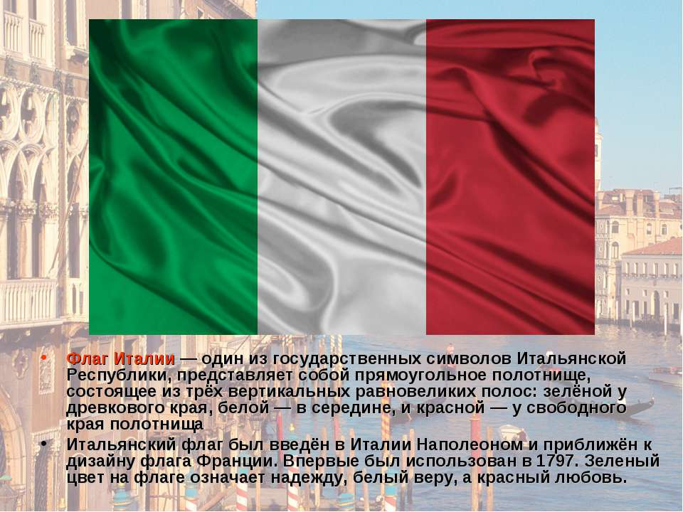 Флаг Италии — один из государственных символов Итальянской Республики, предст...