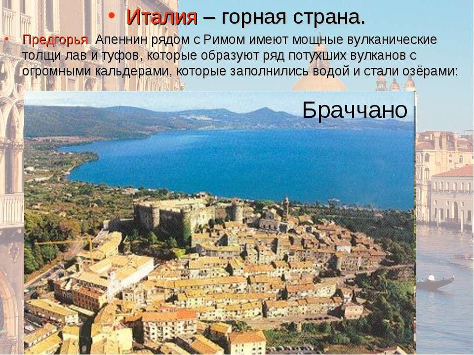 Италия – горная страна. Предгорья Апеннин рядом с Римом имеют мощные вулканич...