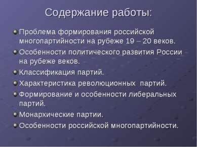 Содержание работы: Проблема формирования российской многопартийности на рубеж...