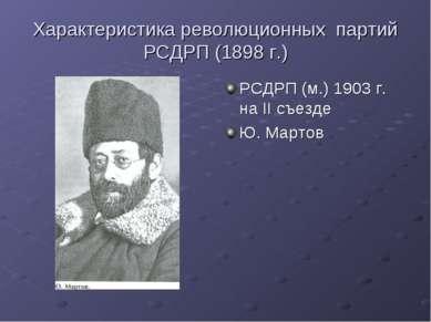 Характеристика революционных партий РСДРП (1898 г.) РСДРП (м.) 1903 г. на II ...