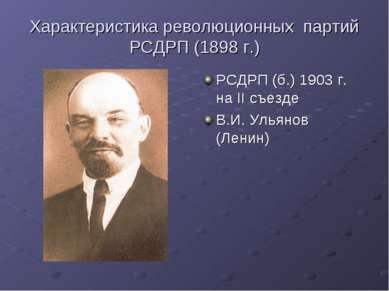 Характеристика революционных партий РСДРП (1898 г.) РСДРП (б.) 1903 г. на II ...