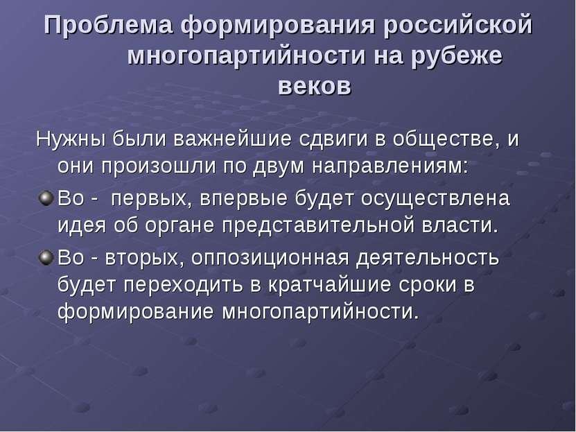 Проблема формирования российской многопартийности на рубеже веков Нужны были ...