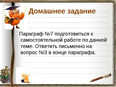 Домашнее задание Параграф №7 подготовиться к самостоятельной работе по данной...