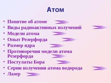 Атом Понятие об атоме Виды радиоактивных излучений Модели атома Опыт Резерфор...