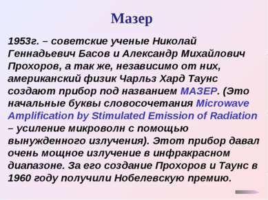 Мазер 1953г. – советские ученые Николай Геннадьевич Басов и Александр Михайло...