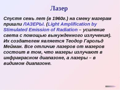Лазер Спустя семь лет (в 1960г.) на смену мазерам пришли ЛАЗЕРЫ. (Light Ampli...