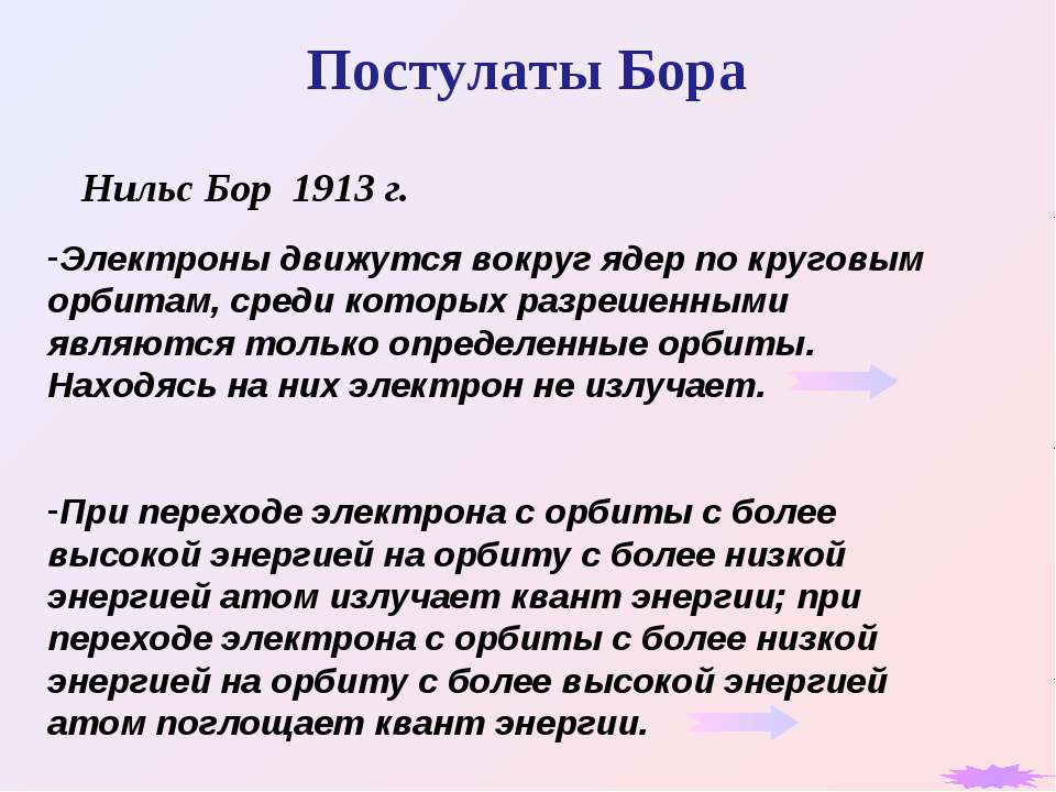 Постулаты Бора Нильс Бор 1913 г. Электроны движутся вокруг ядер по круговым о...