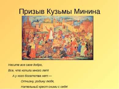 Призыв Кузьмы Минина Несите все свое добро, Все, что копили много лет! А у ко...