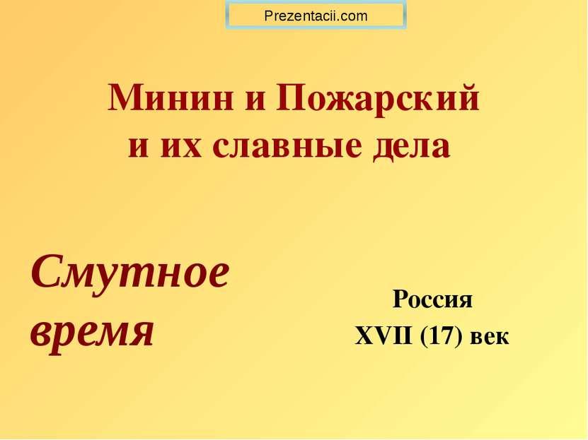 Минин и Пожарский и их славные дела Россия XVII (17) век Prezentacii.com Смут...