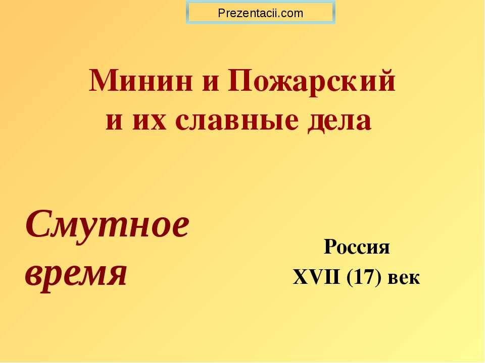 Минин и Пожарский и их славные дела Россия XVII (17) век  Смутное время