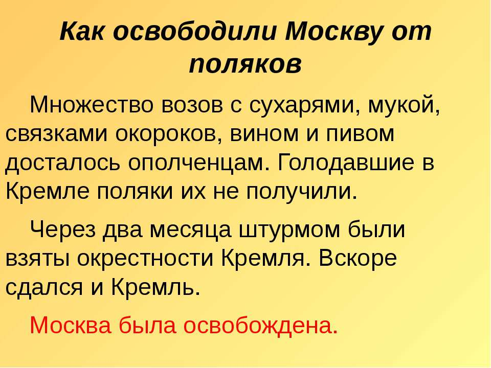 Как освободили Москву от поляков Множество возов с сухарями, мукой, связками ...