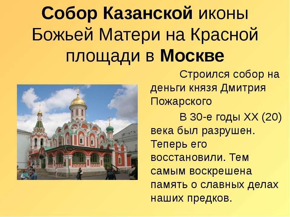 Собор Казанской иконы Божьей Матери на Красной площади в Москве Строился собо...
