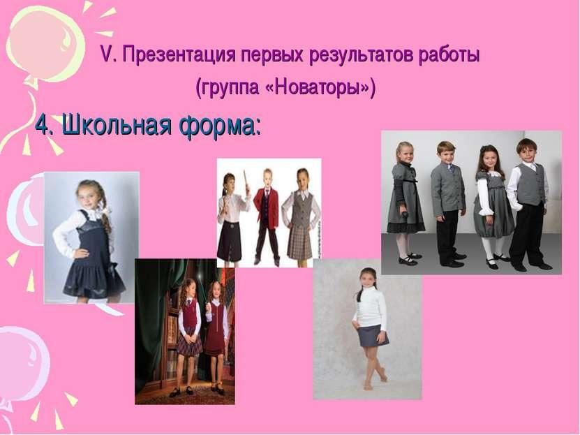 V. Презентация первых результатов работы (группа «Новаторы») 4. Школьная форма: