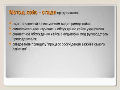Метод кейс - стади предполагает: подготовленный в письменном виде пример кейс...