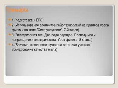 Примеры 1 (подготовка к ЕГЭ) 2 (Использование элементов кейс-технологий на пр...