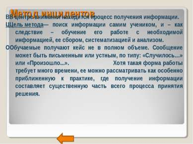 Метод инцидентов ВВ центре внимания находится процесс получения информации. Ц...