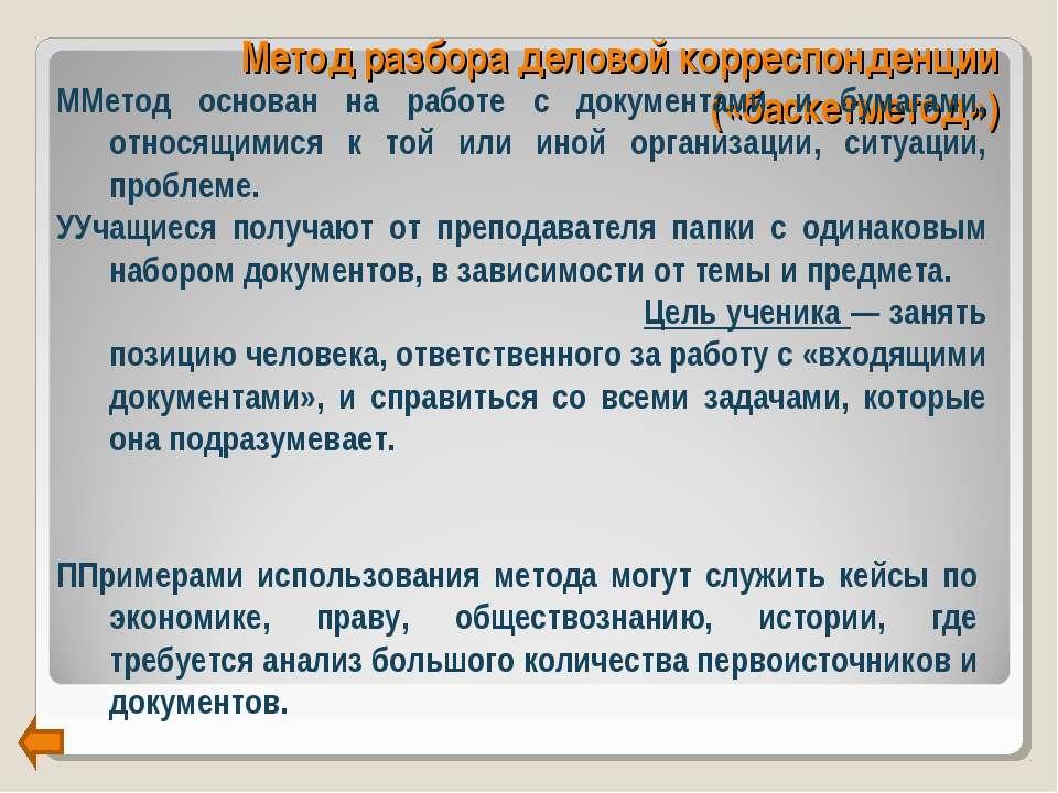 Метод разбора деловой корреспонденции («баскетметод») ММетод основан на работ...