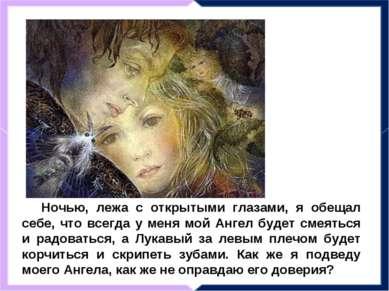 Ночью, лежа с открытыми глазами, я обещал себе, что всегда у меня мой Ангел б...