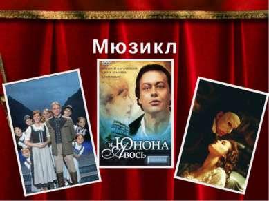 Мюзикл Учитель музыки, МХК Остапцова Т.Н. МАУ ШИЛИ, г. Калининград, 2011