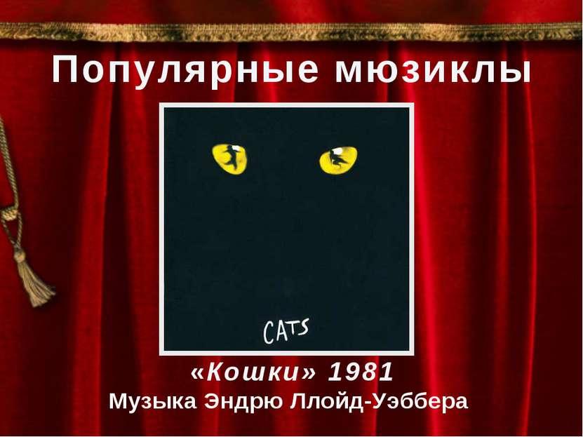 Популярные мюзиклы «Кошки» 1981 Музыка Эндрю Ллойд-Уэббера