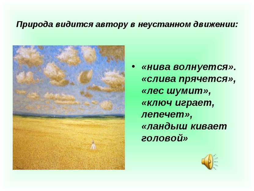 Природа видится автору в неустанном движении: «нива волнуется». «слива прячет...
