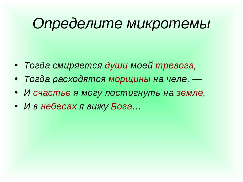 Определите микротемы Тогда смиряется души моей тревога, Тогда расходятся морщ...