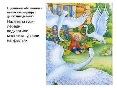 Прочитала обе сказки и выписала маршрут движения девочки. Налетели гуси-лебед...