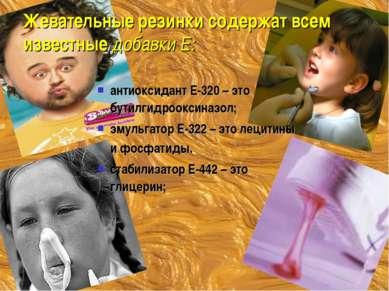 антиоксидант Е-320 – это бутилгидрооксиназол; эмульгатор Е-322 – это лецитины...