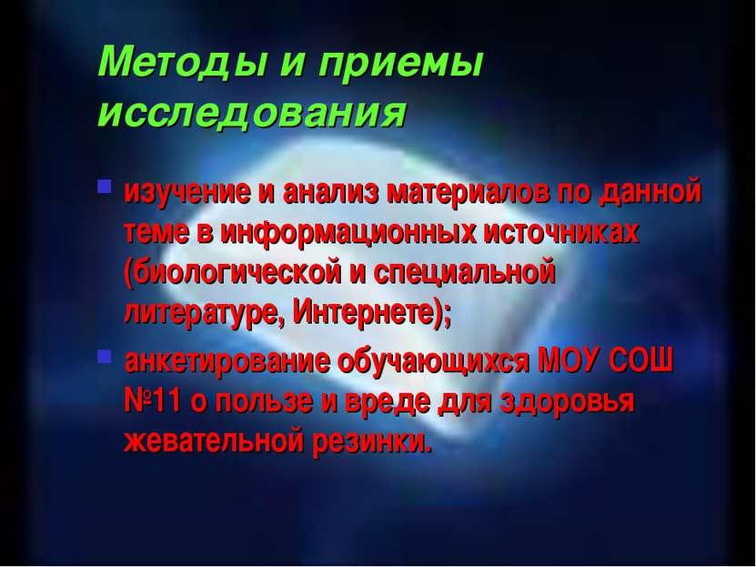 Методы и приемы исследования изучение и анализ материалов по данной теме в ин...