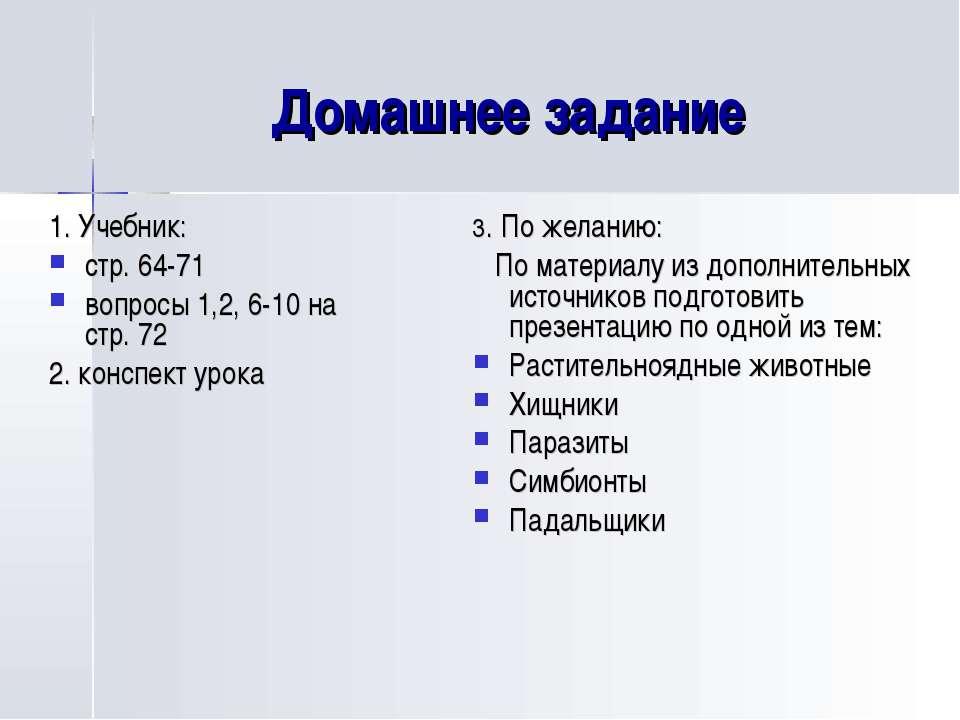 Домашнее задание 1. Учебник: стр. 64-71 вопросы 1,2, 6-10 на стр. 72 2. консп...