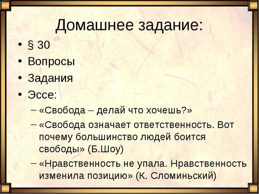 Домашнее задание: § 30 Вопросы Задания Эссе: «Свобода – делай что хочешь?» «С...